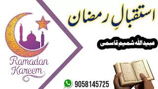 استقبال رمضان