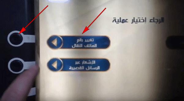 gab, change, num, tel, edahabia, poste, algerie