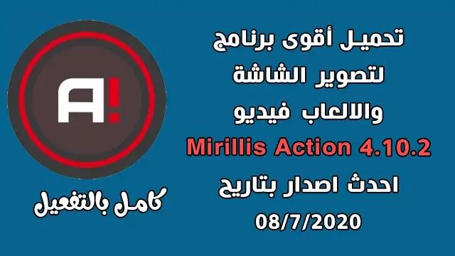 تحميل Mirillis Action 4.10.2 عملاق تصوير الشاشة والالعاب فيديو  بالتفعيل.