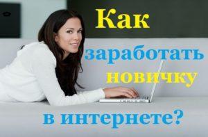 Как для новичка заработать в интернете прогнозы по ставке рефинансирования в беларуси