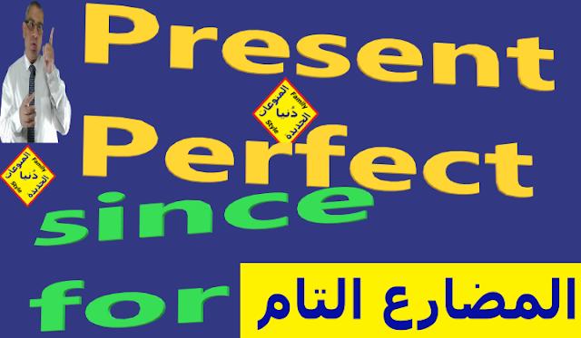 شرح زمن المضارع التام | The Present Perfect Tense | قواعد اللغة الانجليزية بدون مدرس