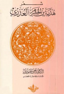 ديوان هدبة بن الخشرم العذري - تحقيق يحيى الجبوري , pdf