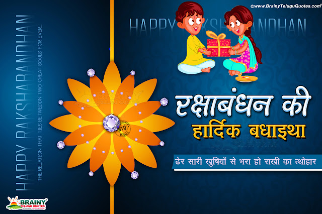 rakshabandhan shayari in Hindi, 2017 Rakhi Greetings, Best Rakshabandhan hindi hd wallpapers