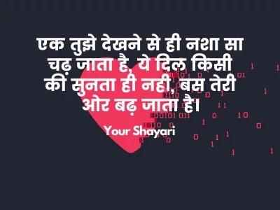 Husband Wife Love Shayari in Hindi
