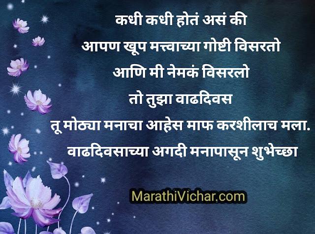 marathi birthday msg for best friend