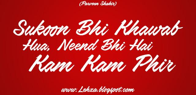 Sukoon Bhi Khawab Huw, Neend Bhi Hai Kam Kam Phir By Parveen Shakir