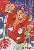 Seikimatsu Bakurouden Saga
