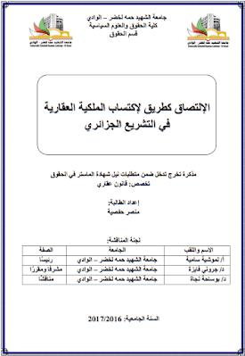 مذكرة ماستر: الإلتصاق كطريق لإكتساب الملكية العقارية في التشريع الجزائري PDF