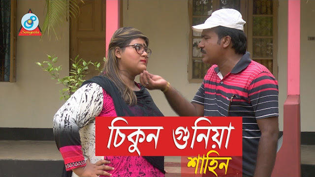 Checon Gonia (2017) Bangla Comedy Natok Ft. Shahin HDRip