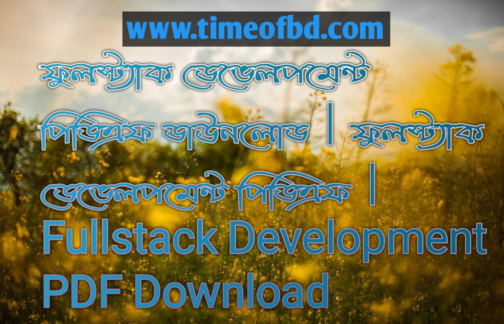 ফুলস্ট্যাক ডেভেলপমেন্ট পিডিএফ ডাউনলোড, ফুলস্ট্যাক ডেভেলপমেন্ট পিডিএফ, ফুলস্ট্যাক ডেভেলপমেন্ট pdf free download, ফুলস্ট্যাক ডেভেলপমেন্ট pdf download,