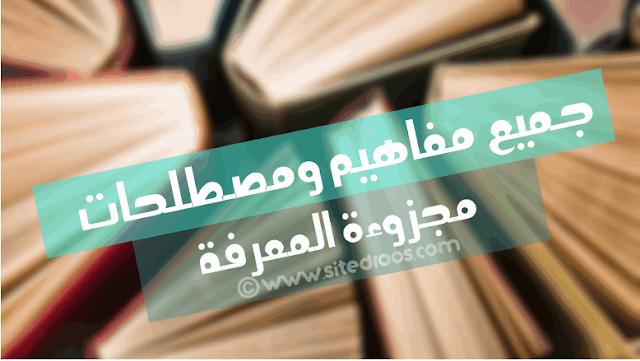 مفاهيم ومصطلحات مجزوءة المعرفة PDF