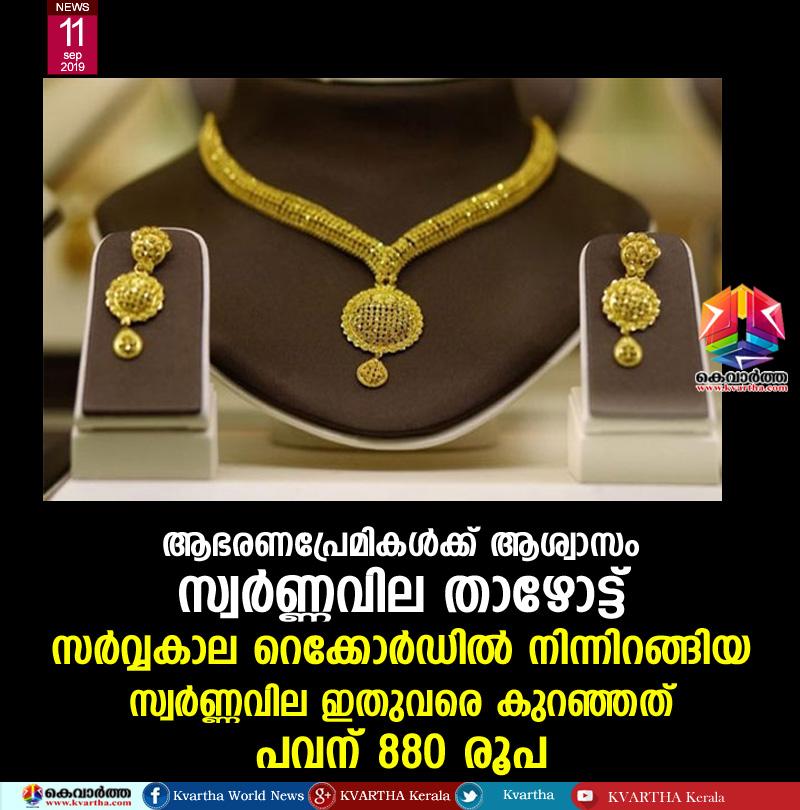 Kerala, Kochi, News, Gold, Gold Price, Business,