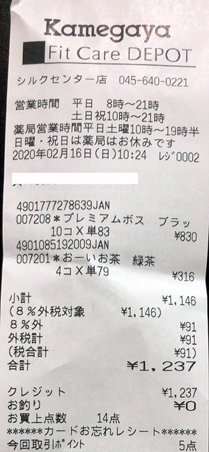 Fit Care DEPOT シルクセンター店 2020/2/16 のレシート