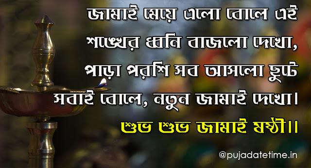 Jamai Sasthi SMS, Jamai Sasthi Message