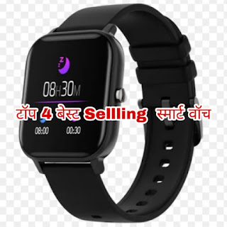 top 4 selling watch in india