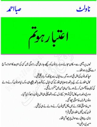 Aitbar ho tum novel by Saba Ahmad pdf