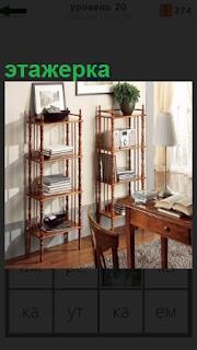 В комнате около стены стоят две этажерки и письменный стол со стулом