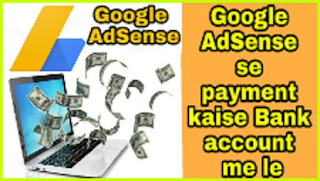 Adsense Me Apna Bank Account Kaise Add Kare Hindi Me Jane