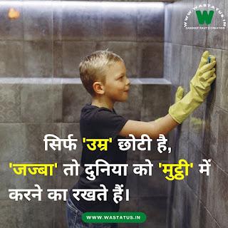 attitude status for boys in hindi ऐटिटूड स्टेटस फॉर बॉयज हिंदी
