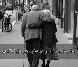 الحب الحقيقي بالصور