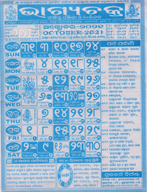 October Month Odia Bhagyachakra Calender 2021