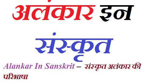 Alankar In Sanskrit – संस्कृत अलंकार की परिभाषा
