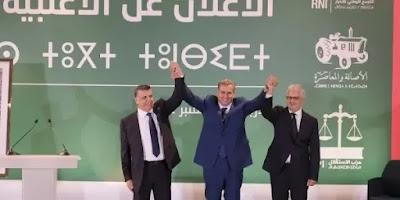 هده ابرز ملامح حكومة اخنوش الدي يمر للسرعة النهائية