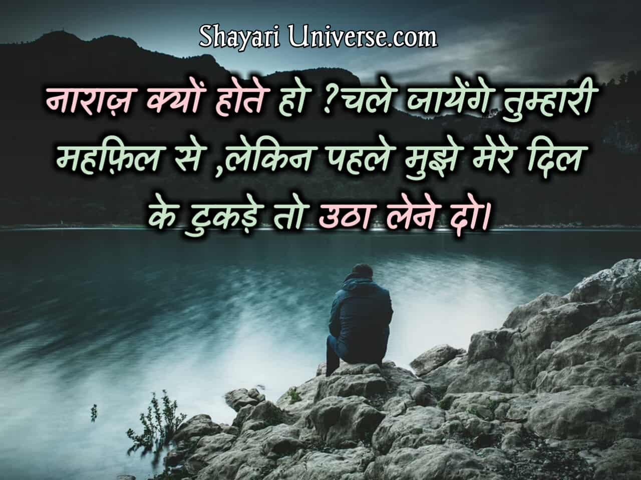 hindi bad shayari, mood off status