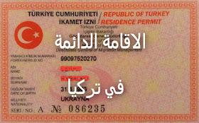كيف تحصل على اقامة تركيا؟