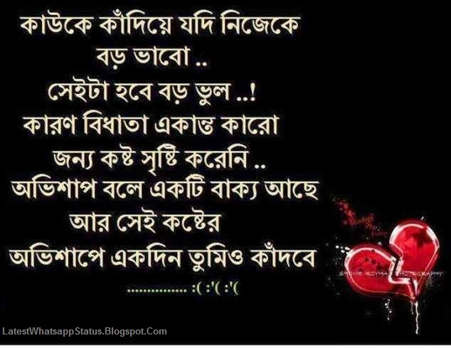 bengali love sms bangla dukher sms bangla koster sms