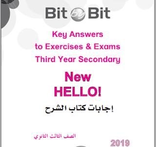 إجابات كتاب بيت باي بيت Bit By Bit لشهادة الثانوية للعام الدراسي 2019