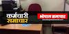 मध्य प्रदेश के 5 लाख शासकीय कर्मचारियों की वेतन वृद्धि / EMPLOYEE NEWS