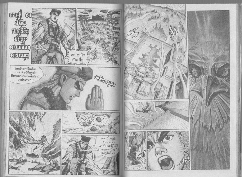 Demi Gods & Semi Devils - หน้า 121