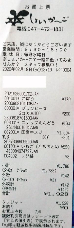 しょいか~ご 習志野店 2020/2/18 のレシート
