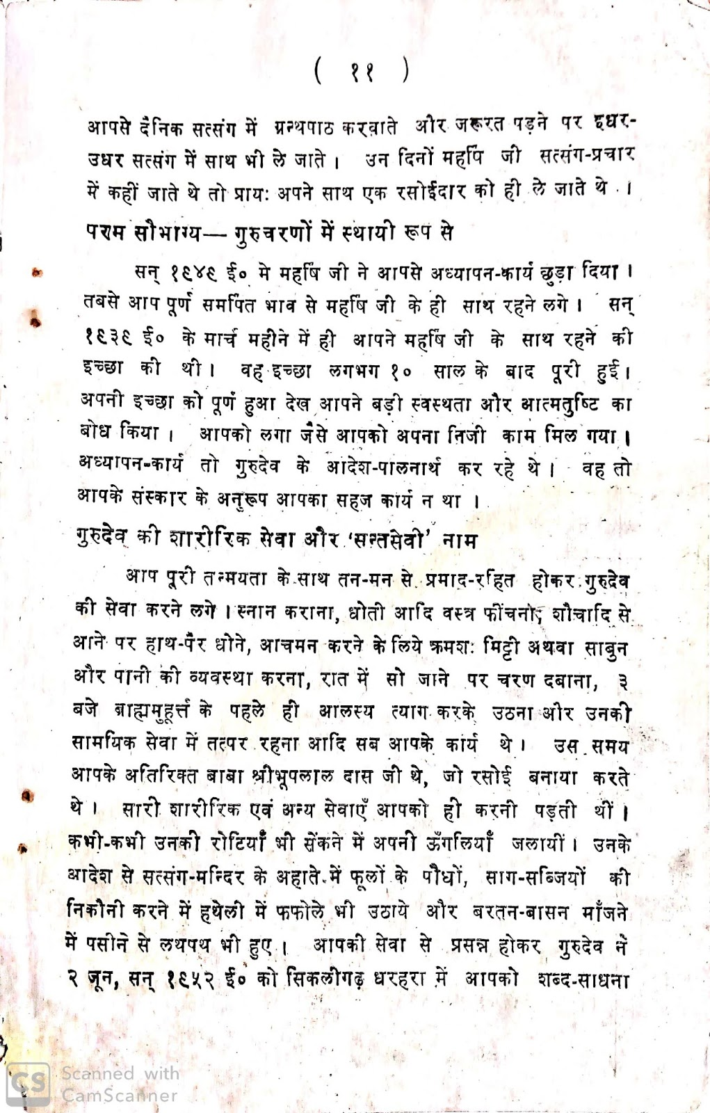 3 पूज्य पाद संतसेवी जी महाराज का परिचय। Brief introduction of Pujya Pad Santsevi Ji Maharaj। संतसेवी परिचय चित्र 11