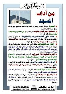 Diantara Adab Adab [Berkaitan Dengan] Masjid