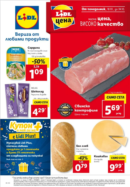 Lidl Брошура - Каталог 18-24.10 2021 → Опитай вкуса на Света | Топ марки на Топ Цени | С LidlPLUS винаги си на +