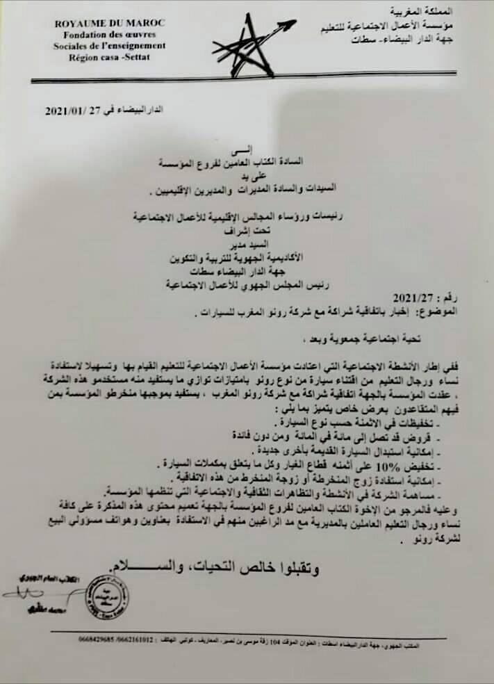 اتفاقية شراكة بين مؤسسة الأعمال الاجتماعية للتعليم -جهة الدارالبيضاء و رونو المغرب للسيارات