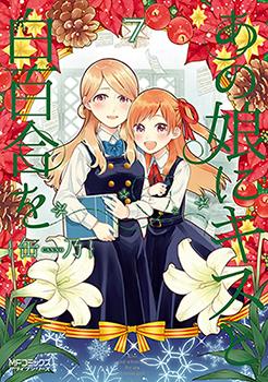 Ano Ko ni Kiss to Shirayuri wo Manga