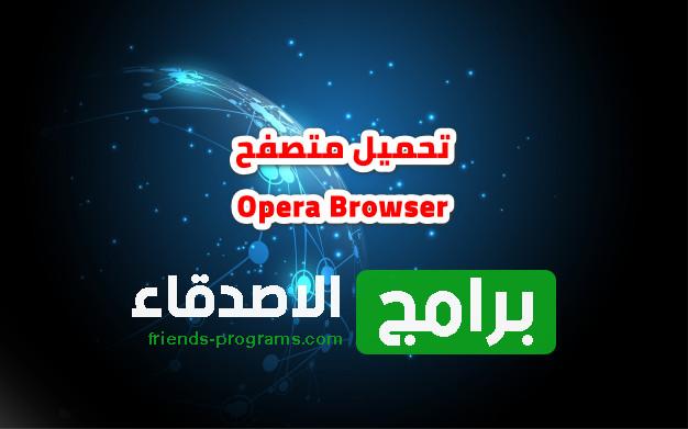 تحميل متصفح Opera Browser  اوبرا اخر اصدار مجانا