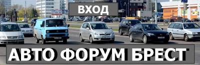 http://autobrest.topf.ru/