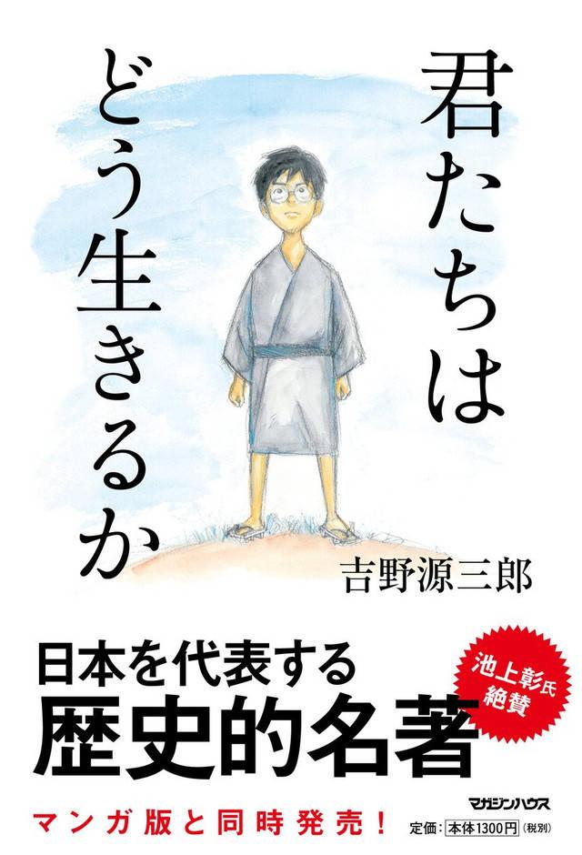 Plakat filmu Kimitachi wa Dou Ikiru ka, znanego jako How do you live?