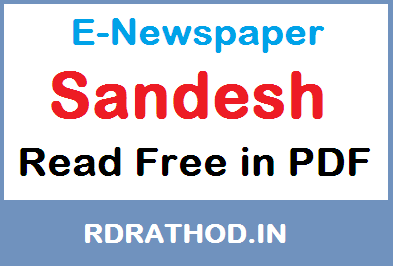 Sandesh E-Newspaper of India | Read e paper Free News in Gujarati Language on Your Mobile @ ePapers-daily