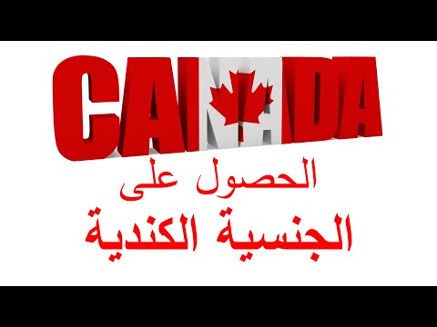 4 شروط مهمة للحصول على الجنسية الكندية