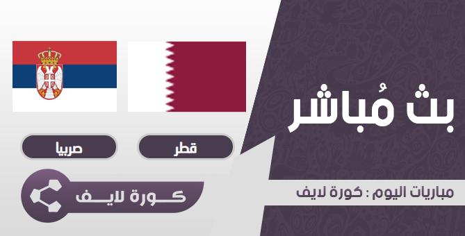 قطر  وصربيا