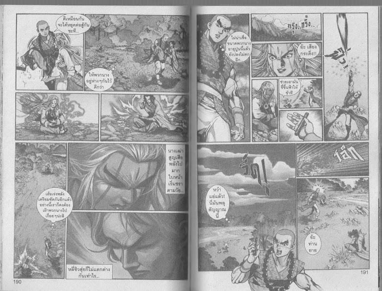 Demi Gods & Semi Devils - หน้า 94