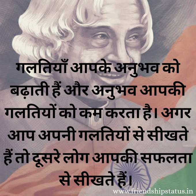 APJ Abdul Kalam Quotes in Hindi | ए पी जे अब्दुल कलाम के अनमोल विचार