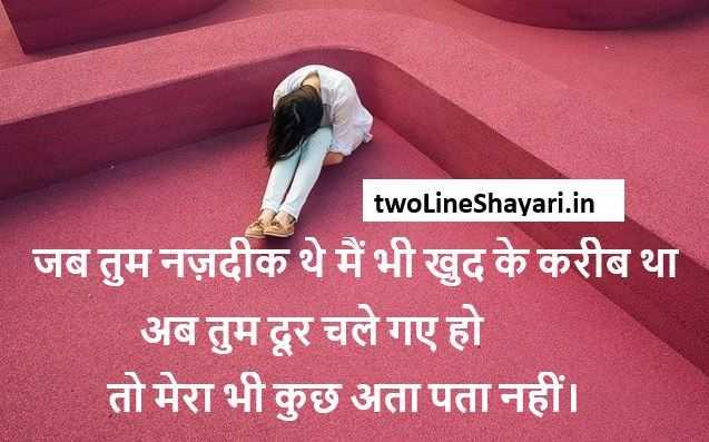 painful shayari Images, painful shayari in hindi Images, painful shayari in hindi Pic