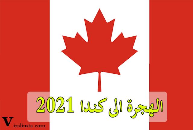 الهجرة الى كندا 2021 عن طريق الحصول على الإقامة الدائمة للعمل في أونتاريو الكندية