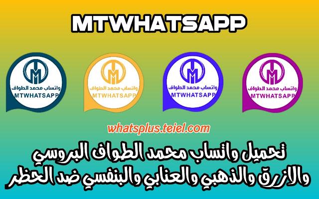 تحميل واتساب محمد الطواف MTWhatsApp البروسي والازرق والذهبي والعنابي والبنفسجي اخر تحديث ضد الحظر 2021